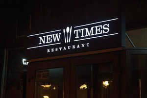New Times Restaurant